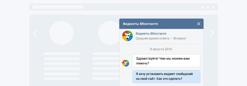 Как сделай виджет вконтакте