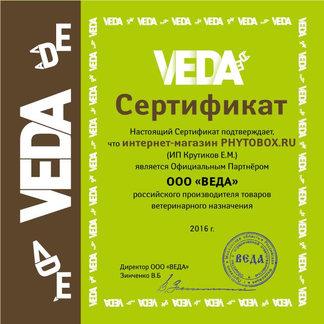 ВЕДА сертификат ИП Крутиков Е.М. - Фитобокс