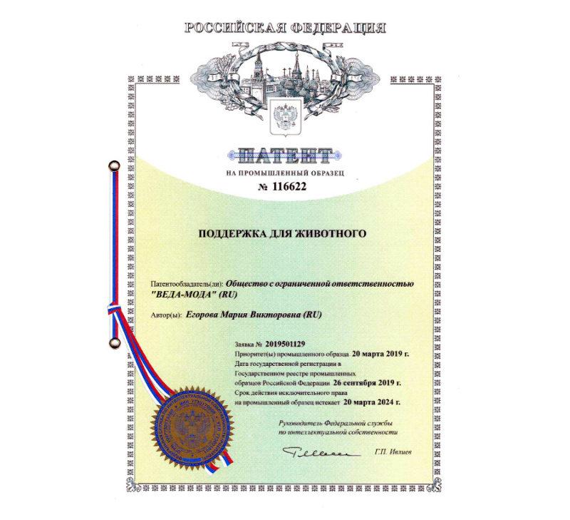 Патент на поддержки для собак ателье «ВЕДА-МОДА»