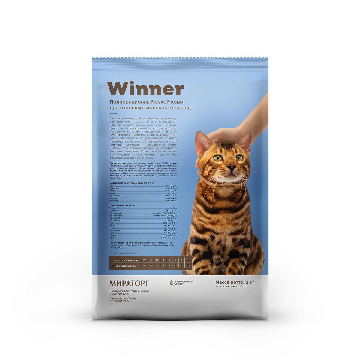 Winner - полнорационный сухой корм для взрослых кошек всех пород из курицы 2 кг