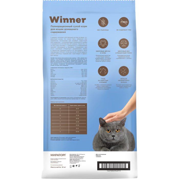 Полнорационный сухой корм для кошек домашнего содержания из курицы 10 кг