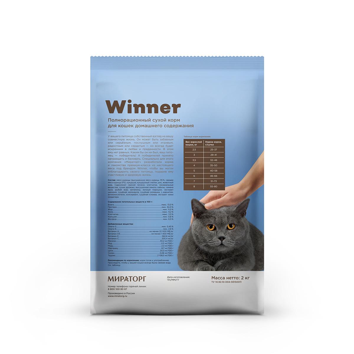 Полнорационный сухой корм для кошек домашнего содержания из курицы 2 кг