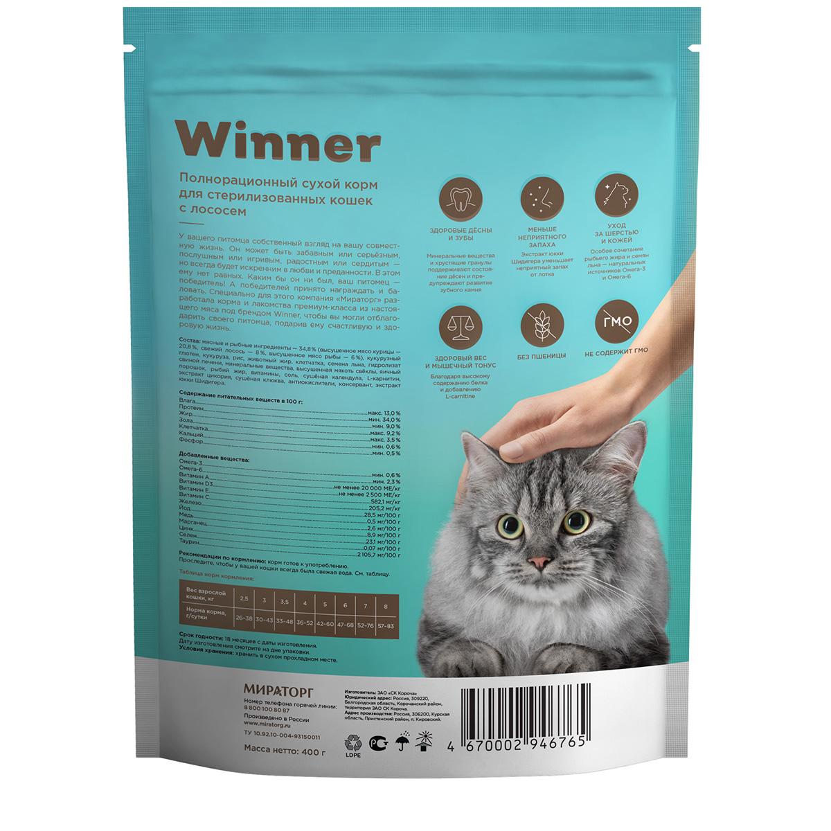 Полнорационный сухой корм для стерилизованных кошек с лососем 400 г