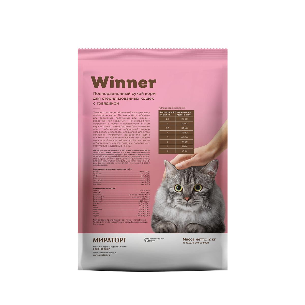 Полнорационный сухой корм для стерилизованных кошек с говядиной 2 кг